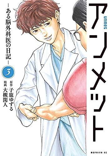アンメット ーある脳外科医の日記ー(3) _0