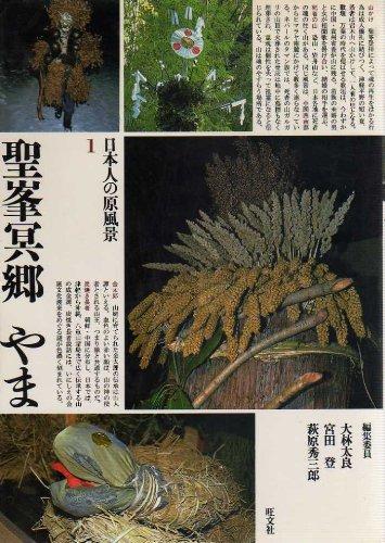 日本人の原風景 (1)の詳細を見る