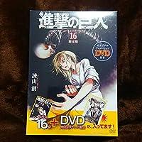 進撃の巨人 第16巻 版 オリジナルアニメーション DVD付