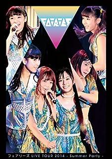 フェアリーズ LIVE TOUR 2014 - Summer Party - (DVD)