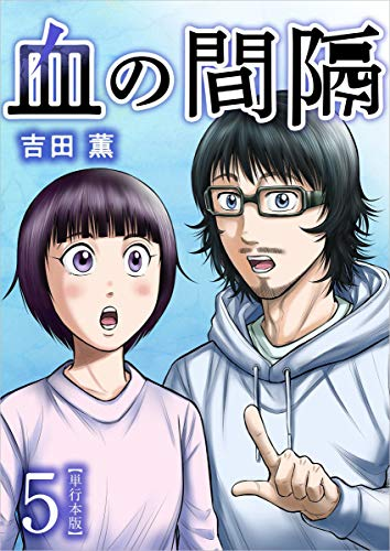 血の間隔 5巻 (まんが王国コミックス)