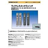 竹中エンジニアリング TAKEX 自動ドア タッチスイッチ ワイヤレスタッチスイッチ 送信親機 DAW71 (シルバー)