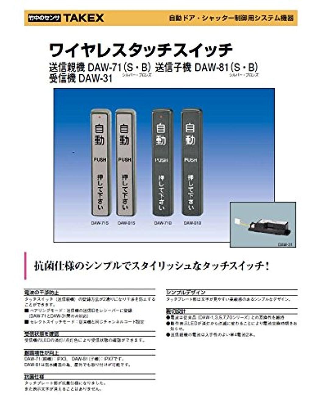 記事肯定的見ました竹中エンジニアリング TAKEX 自動ドア タッチスイッチ ワイヤレスタッチスイッチ 送信子機 DAW81 (ブロンズ)