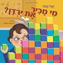 מי מכיר את ירדן? (Hebrew Edition)