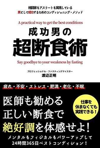 成功男の超断食術 (渡辺正明) - 渡辺正明