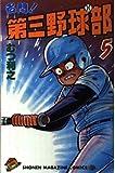 名門!第三野球部 5 (少年マガジンコミックス)