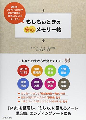 池田書店『もしものときの安心メモリー帖』