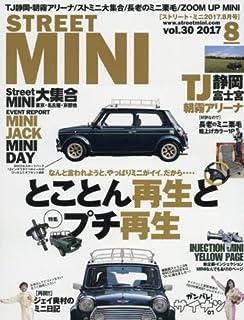 STREET MINI(ストリート ミニ) 2017年 08 月号 [雑誌]