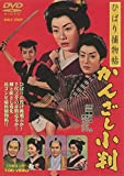 ひばり捕物帖 かんざし小判[DVD]