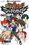 妖怪ウォッチ シャドウサイド (001) (てんとう虫コロコロコミックス)