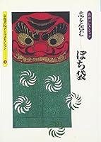 志を包む ぽち袋―豊田コレクション (京都書院アーツコレクション)