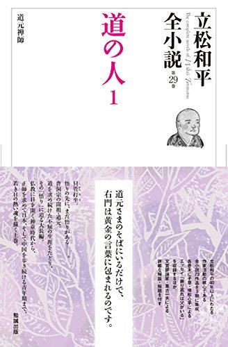 道の人1 (立松和平全小説)