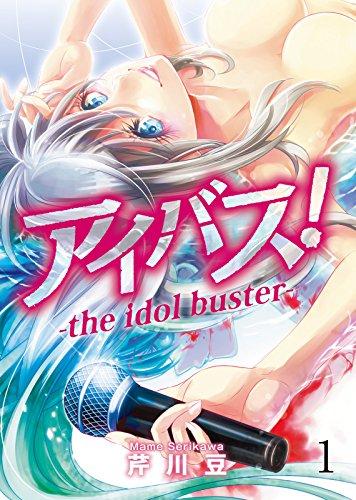アイバス!-the idol buster-【合本版】1巻 (NINO)