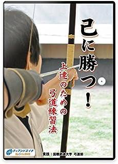 【弓道DVD】 己に勝つ! 上達のための弓道練習法