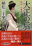 大正の后(きさき) 昭和への激動 (PHP文芸文庫)