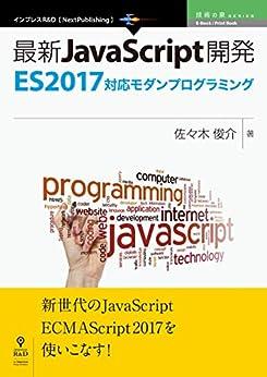 [佐々木 俊介]の最新JavaScript開発~ES2017対応モダンプログラミング (技術の泉シリーズ(NextPublishing))