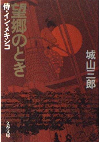 望郷のとき―侍・イン・メキシコ (文春文庫)