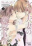 才川夫妻の恋愛事情 7年じっくり調教されました(5) (ぶんか社コミックス Sgirl Selection Kindan Lovers)