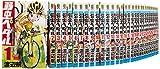 弱虫ペダル コミック 1-35巻セット (少年チャンピオン・コミックス)