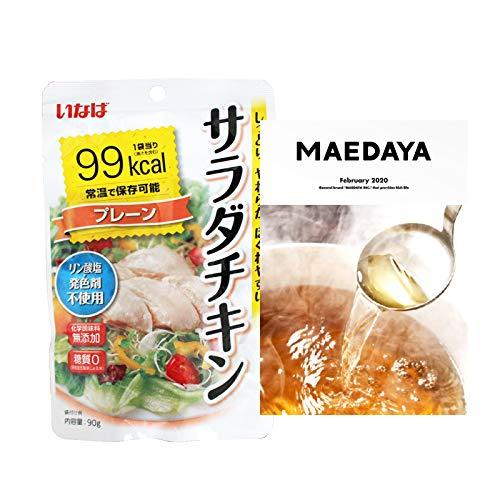 サラダチキン プレーン 鶏肉 鳥肉 スジなし 無添加 糖質ゼロ 糖質制限 糖質カット 糖質オフ お手軽 ダイエット 食品 筋トレ トレーニング サラダ チキン やわらかい 業務用 家庭用 MAEDAYAマガジンセット (90×48袋)
