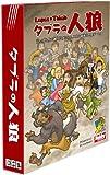 タブラの人狼 (Lupus in Tabula) 日本語版 カードゲーム