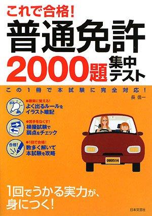 これで合格!普通免許2000題集中テストの詳細を見る