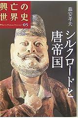 シルクロードと唐帝国 (興亡の世界史) 単行本