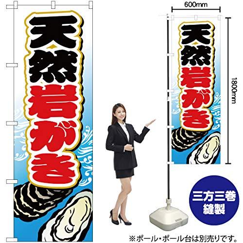 のぼり旗 天然岩がき 青地 YN-1434(三巻縫製 補強済み)