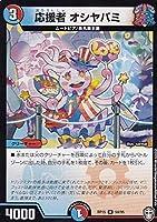デュエルマスターズ DMRP15 54/95 応援者 オシヤバミ (U アンコモン) 幻龍×凶襲ゲンムエンペラー!!! (DMRP-15)