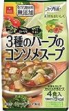 スープ生活 3種のハーブのコンソメスープ(4食入)