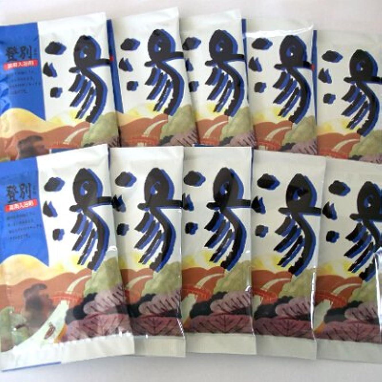 仕事に行く戦士アプト湯 登別 柚子の香り 10包セット