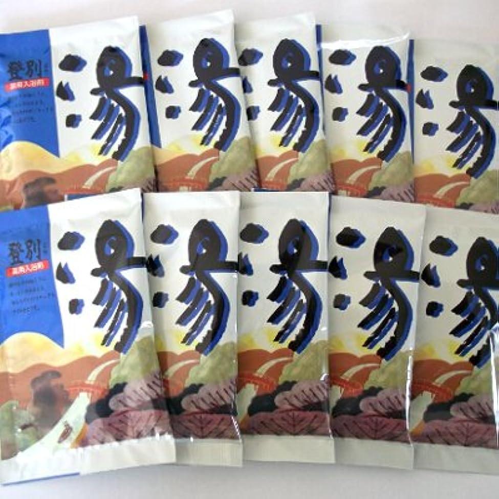 小切手レンディション生まれ湯 登別 柚子の香り 10包セット