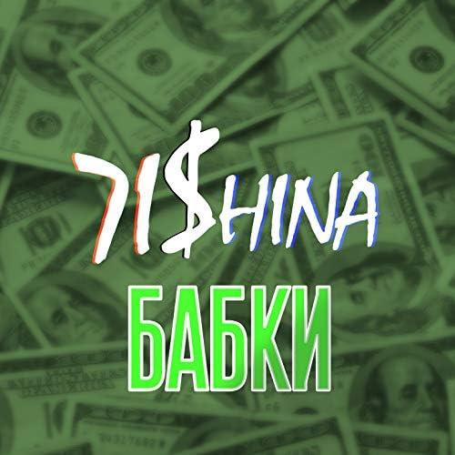 7ishina