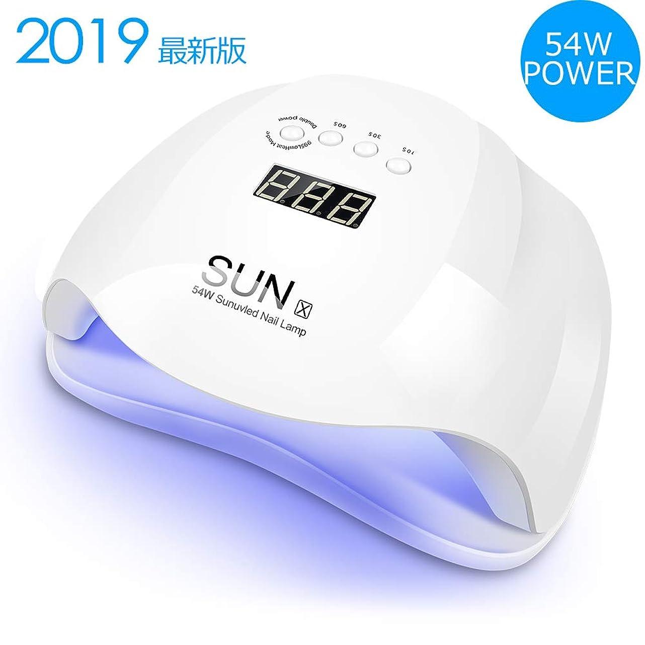 言い換えるとかけるラウンジUV LEDネイルドライヤー 54W ハイパワー 赤外線検知 UV &LEDダブルライト ジェルネイル用 四つタイマー設定可能 硬化用 ライト ランプ 日本語説明書付き (54W)
