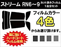 HONDA ホンダ ストリーム 車種別 カット済み カーフィルム RN6~9 / スモーク