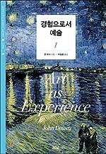 Art as experience 1 (Korean Edition)