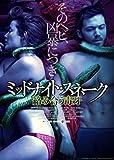 ミッドナイト・スネーク 絡み合う毒牙[DVD]