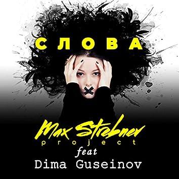 Слова (feat. Dima Guseinov)
