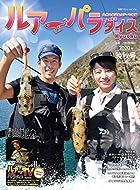 ルアーパラダイスKyushu NO.39(別冊つり人 Vol. 534)