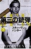 第三の銃弾 (下) (扶桑社ミステリー)