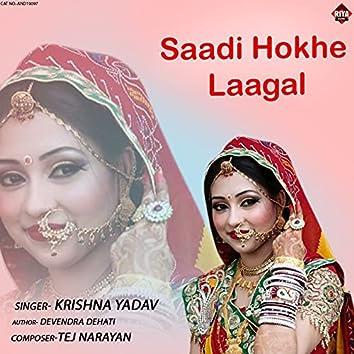 Saadi Hokhe Laagal
