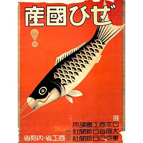 Wee Blue Coo Advertising Hobby Equipment Kite Flying Fish Retro Vintage Japan Art Print Poster Wall Decor 12X16 Inch