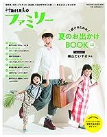 Hanakoファミリー 親子のための夏のお出かけBOOK 2018年真夏編 (マガジンハウスムック)