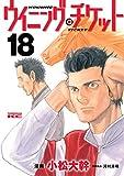 ウイニング・チケット(18) (ヤングマガジンコミックス)