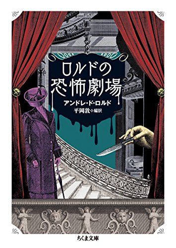 ロルドの恐怖劇場 (ちくま文庫)