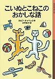 こいぬとこねこのおかしな話 (岩波少年文庫) - ヨゼフ チャペック, 木村 有子