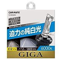 カーメイト HID 純正交換 GIGA パーフェクトスカイ D2R D2S 兼用バーナー 6000K 2800lm 車検対応 3年保証 GHB260N