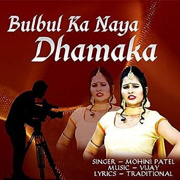 Bulbul Ka Naya Dhamaka