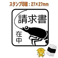 既製品 請求書在中 エビ ブラザースタンプ印字面27×27mm SNM-030300301