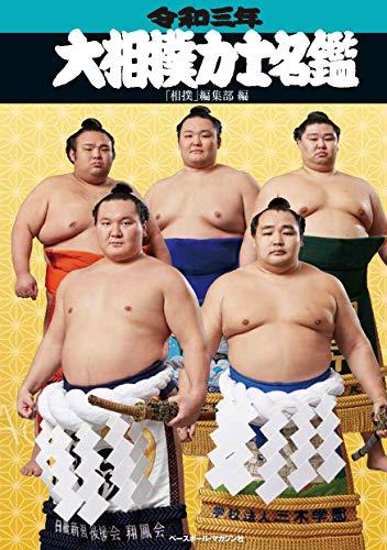 令和三年 (2021年) 大相撲力士名鑑